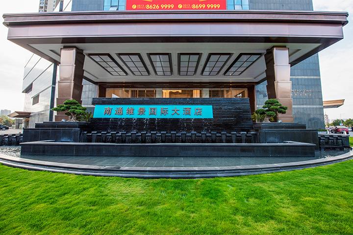 南通维景国际大酒店家具定制案例