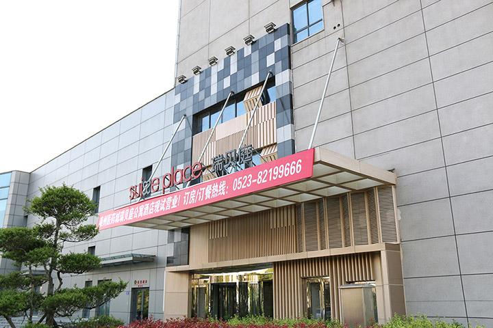 泰州瑞贝庭中高端连锁公寓酒店家具定制案例